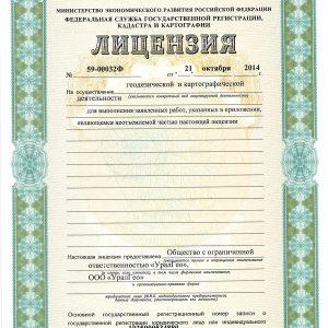 Лицензия на геодезические и картографические работы