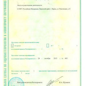 Лицензия на гидрометеорологические работы