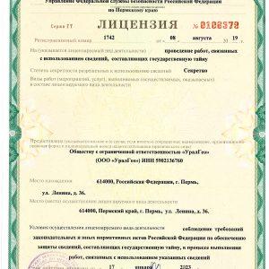 Лицензия на работу с гос. тайной