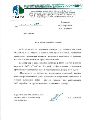 ООО-НИППППД-Недра-01.03.19