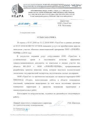ООО-НИППППД-Недра-23.05.19