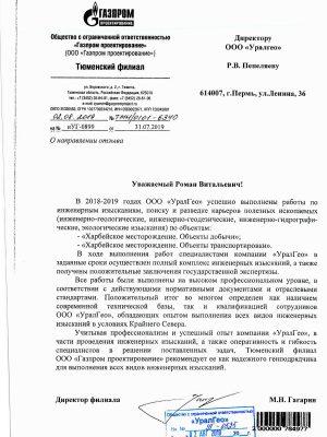 Отзыв-Газпром-проектирование-Тюмень-2019