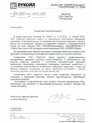 Отзыв-Лукойл-Инжиниринг-2019
