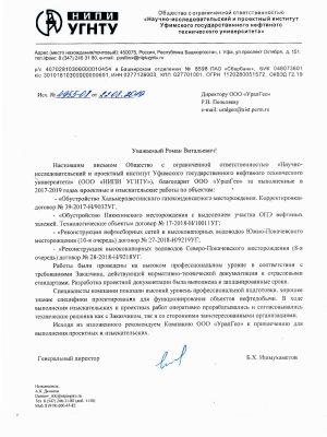 Отзыв-НИПИ-УГНТУ-22.08.19
