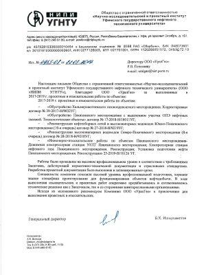 Отзыв-НИПИ-УГНТУ_-с-Пякихинским