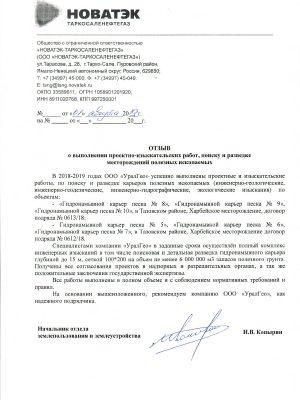 Отзыв-Новатэк-2019-УГ