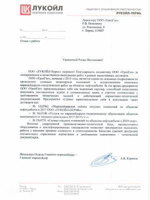 Отзыв-о-работе-Лукойл-Пермь-2019