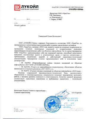 Отзыв-о-работе-Лукойл-Пермь-2019_завер