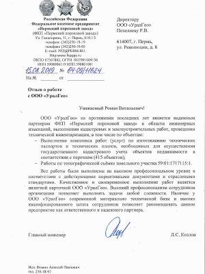 Отзыв-Пороховой-15.08.19