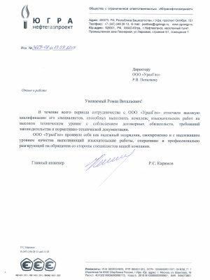 Отзыв-ЮграНГП-2019