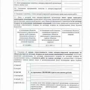 Выписка СРО инженерные изыскания УГ 20.03.2020