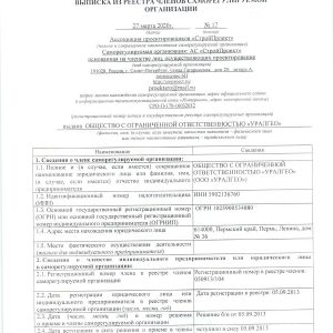 Выписка СРО проектирование 27.03.20 П