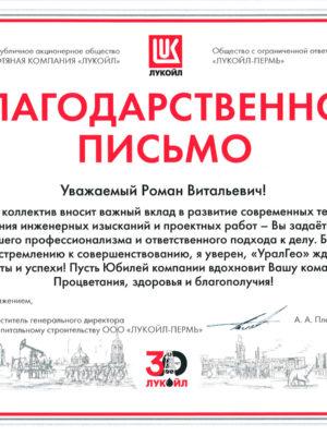 Лукойл-Пермь