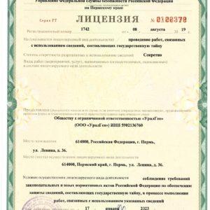 Licensiya-GT-UralGeo-RSP_1
